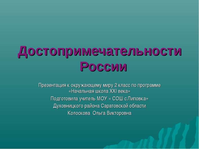 Достопримечательности России Презентация к окружающему миру 2 класс по програ...