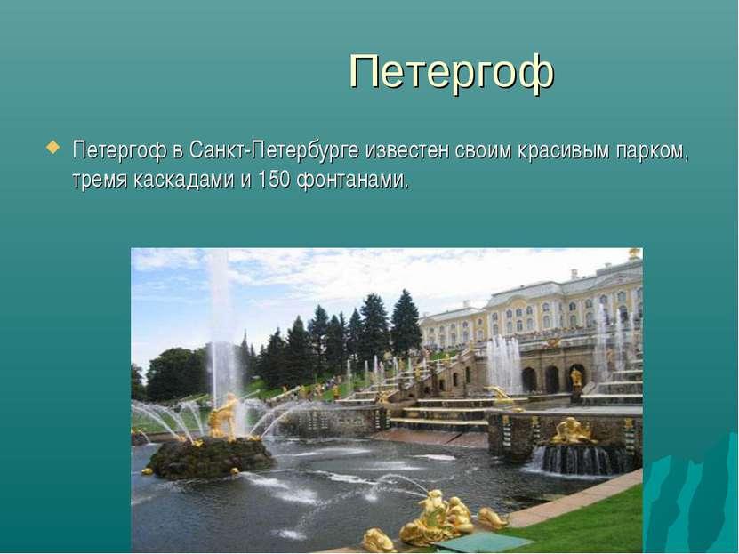 Петергоф Петергоф в Санкт-Петербурге известен своим красивым парком, тремя ка...