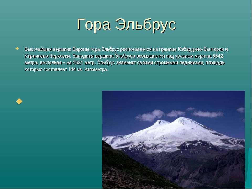 Гора Эльбрус Высочайшая вершина Европы гора Эльбрус располагается на границе ...