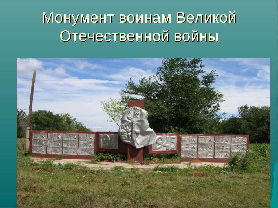 Монумент воинам Великой Отечественной войны