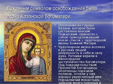 Духовным символом освобождения была икона Казанской Богоматери. Ополчение из ...