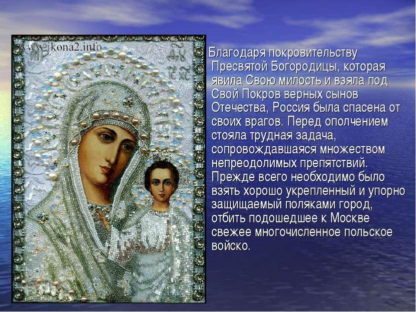 Благодаря покровительству Пресвятой Богородицы, которая явила Свою милость и ...