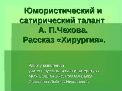 Юмористический и сатирический талант А. П.Чехова. Рассказ «Хирургия». Работу ...