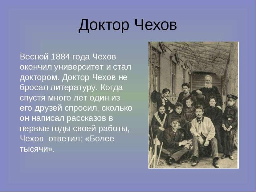Доктор Чехов Весной 1884 года Чехов окончил университет и стал доктором. Докт...