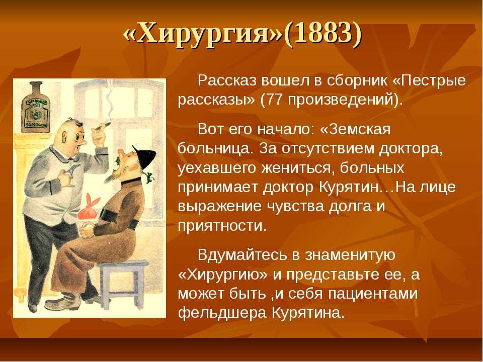 «Хирургия»(1883) Рассказ вошел в сборник «Пестрые рассказы» (77 произведений)...