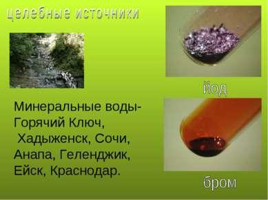 Минеральные воды- Горячий Ключ, Хадыженск, Сочи, Анапа, Геленджик, Ейск, Крас...
