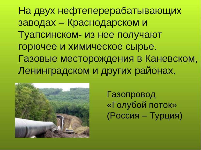 На двух нефтеперерабатывающих заводах – Краснодарском и Туапсинском- из нее п...