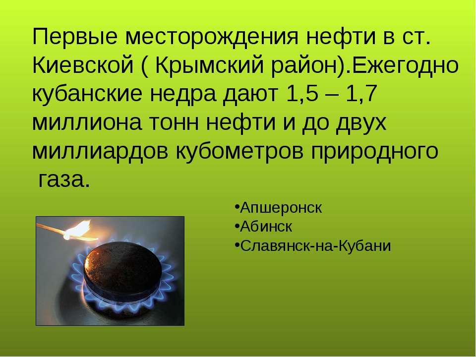 Первые месторождения нефти в ст. Киевской ( Крымский район).Ежегодно кубански...
