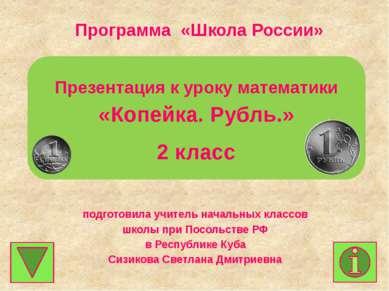 Программа «Школа России» подготовила учитель начальных классов школы при Посо...