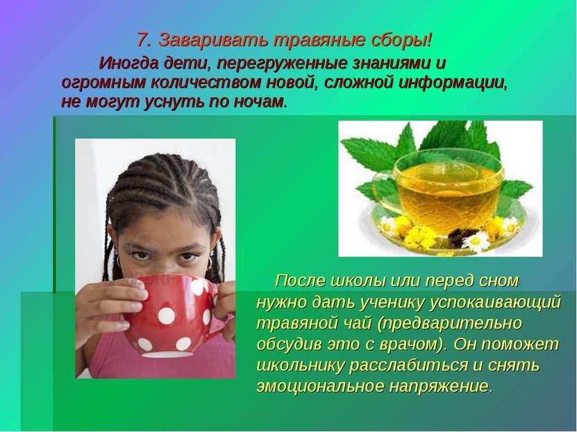7. Заваривать травяные сборы! Иногда дети, перегруженные знаниями и огромным ...