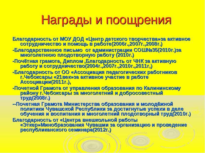 Награды и поощрения Благодарность от МОУ ДОД «Центр детского творчества»за ак...