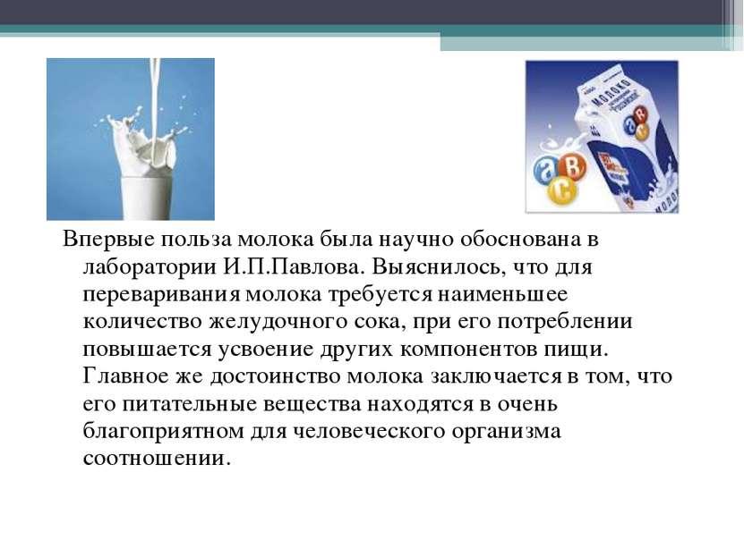 Впервые польза молока была научно обоснована в лаборатории И.П.Павлова. Выясн...
