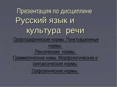 Презентация по дисциплине Русский язык и культура речи Орфографические нормы....