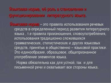 Языковая норма, её роль в становлении и функционировании литературного языка....