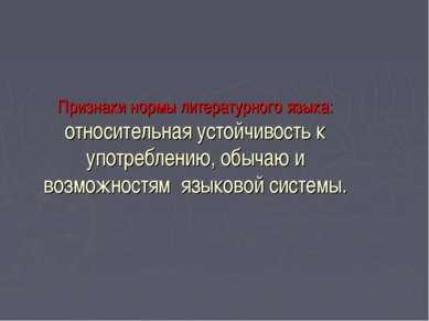 Признаки нормы литературного языка: относительная устойчивость к употреблению...