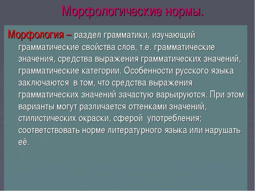 Морфологические нормы. Морфология – раздел грамматики, изучающий грамматическ...