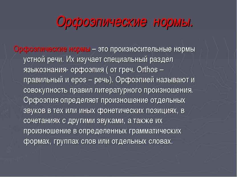 Орфоэпические нормы. Орфоэпические нормы – это произносительные нормы устной ...