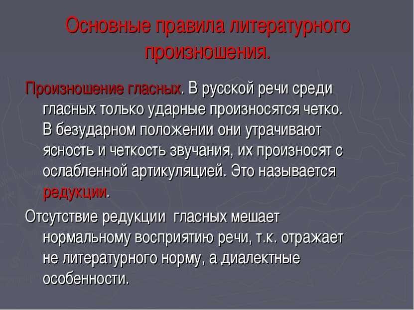 Основные правила литературного произношения. Произношение гласных. В русской ...