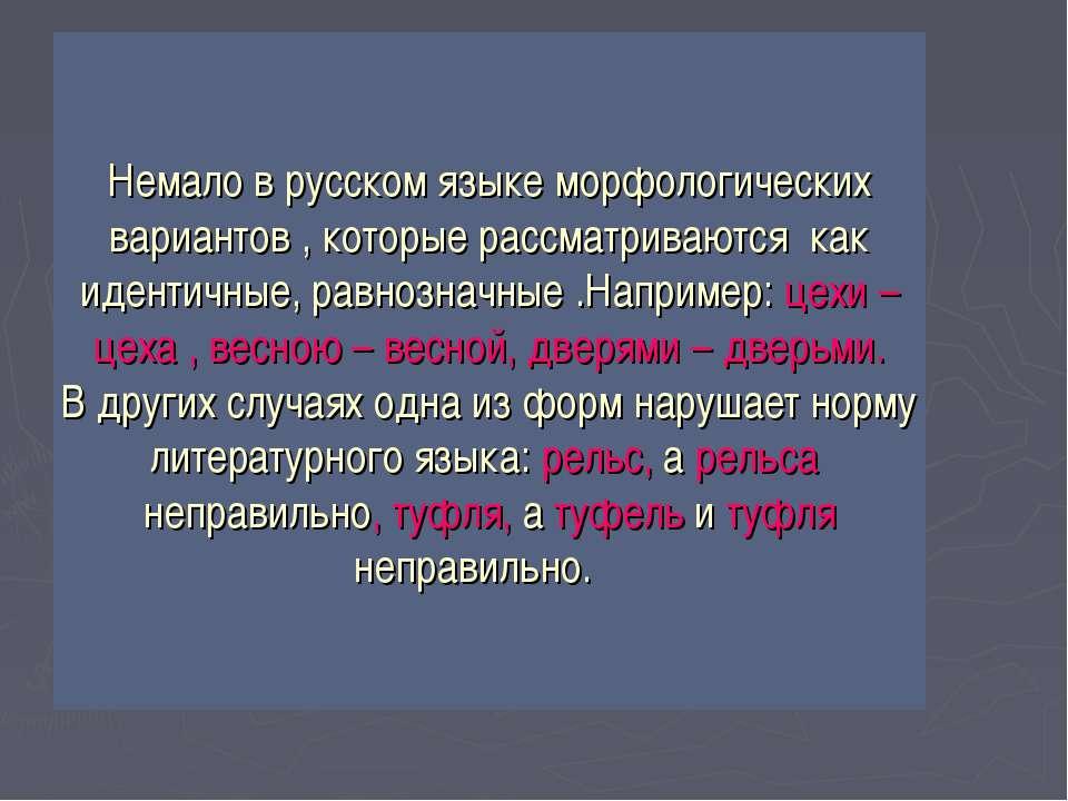 Немало в русском языке морфологических вариантов , которые рассматриваются ка...