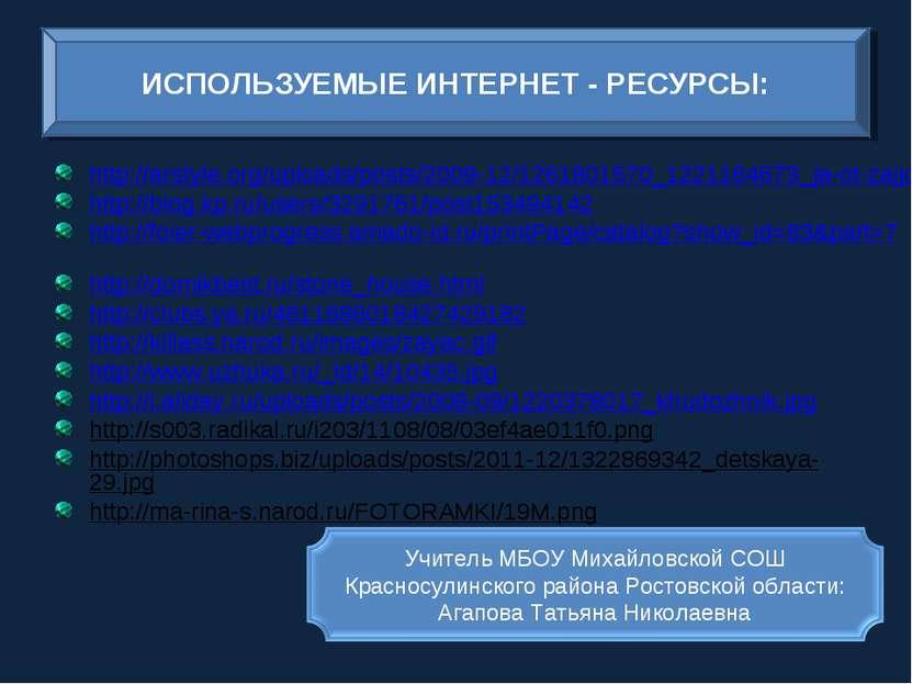 http://arstyle.org/uploads/posts/2009-12/1261801570_1221164673_ja-ot-zajjca-u...