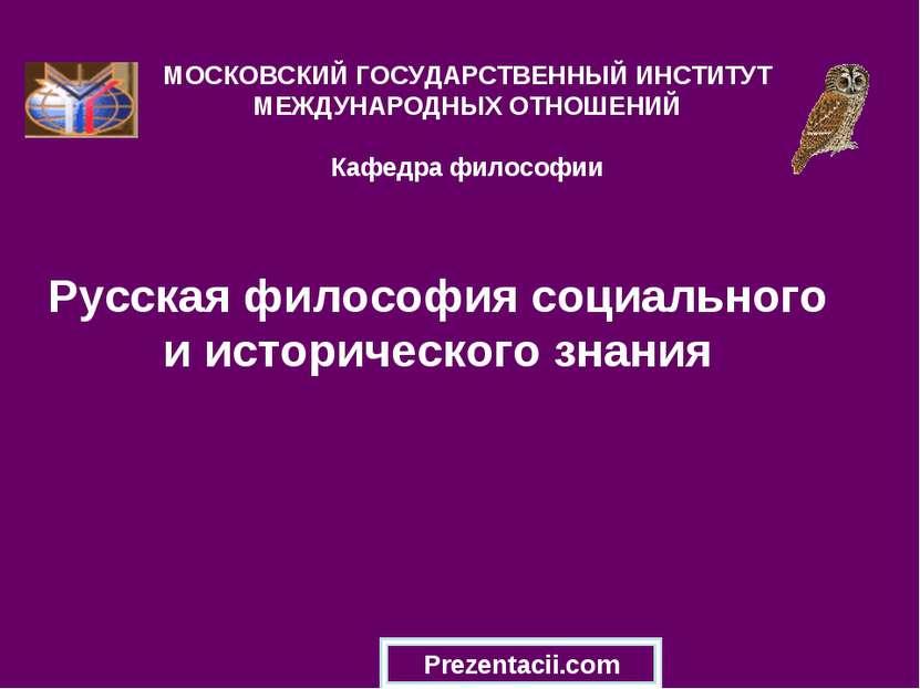 Русская философия социального и исторического знания МОСКОВСКИЙ ГОСУДАРСТВЕНН...