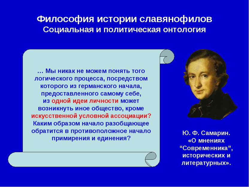 Философия истории славянофилов Социальная и политическая онтология … Мы никак...