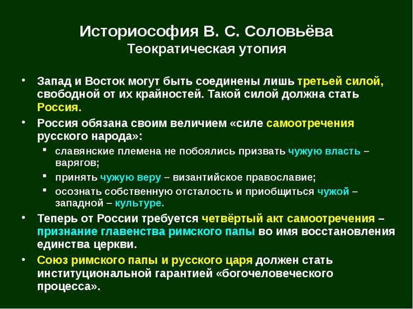 Историософия В. С. Соловьёва Теократическая утопия Запад и Восток могут быть ...