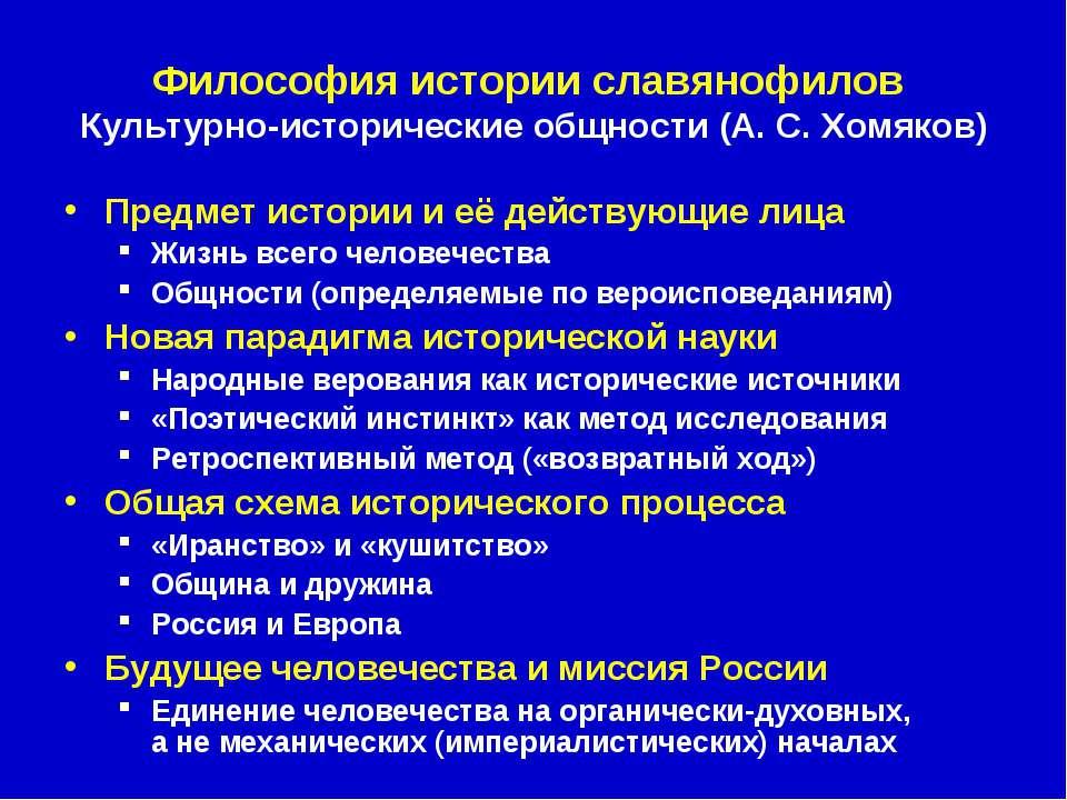 Философия истории славянофилов Культурно-исторические общности (А. С. Хомяков...