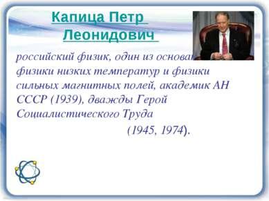 Капица Петр Леонидович российский физик, один из основателей физики низких те...