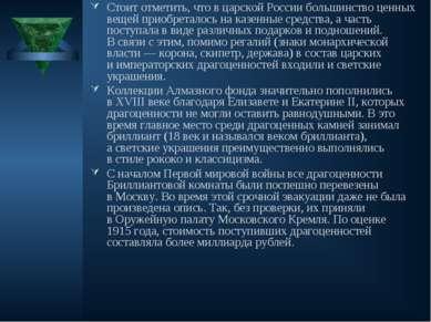 Стоит отметить, что вцарской России большинство ценных вещей приобреталось н...