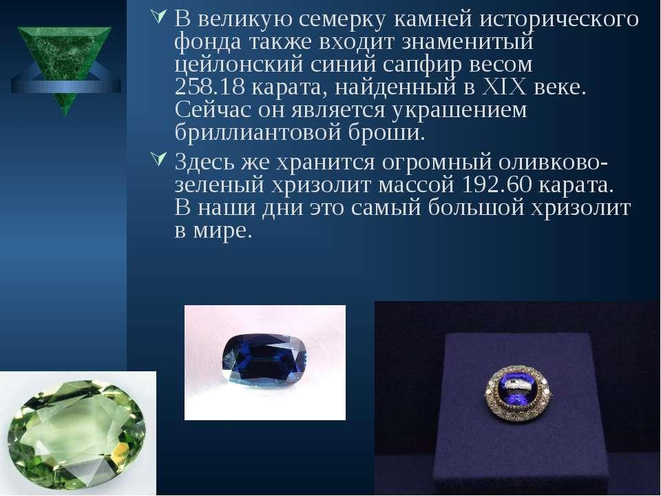 В великую семерку камней исторического фонда также входит знаменитый цейлонск...