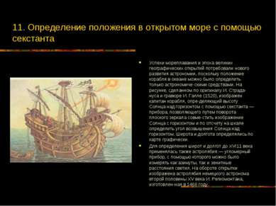 11. Определение положения в открытом море с помощью секстанта Успехи мореплав...