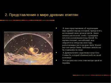 2. Представления о мире древних египтян В своих представлениях об окружающем ...