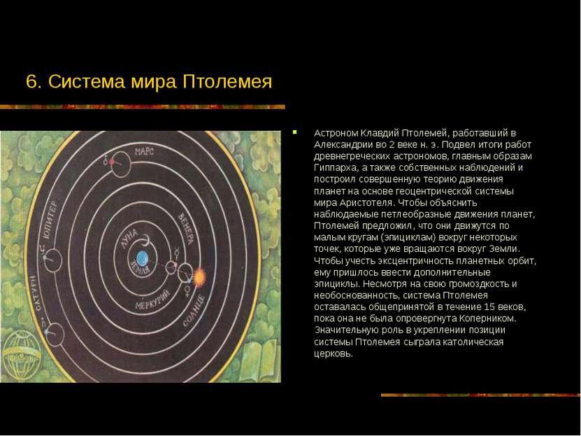 6. Система мира Птолемея Астроном Клавдий Птолемей, работавший в Александрии ...