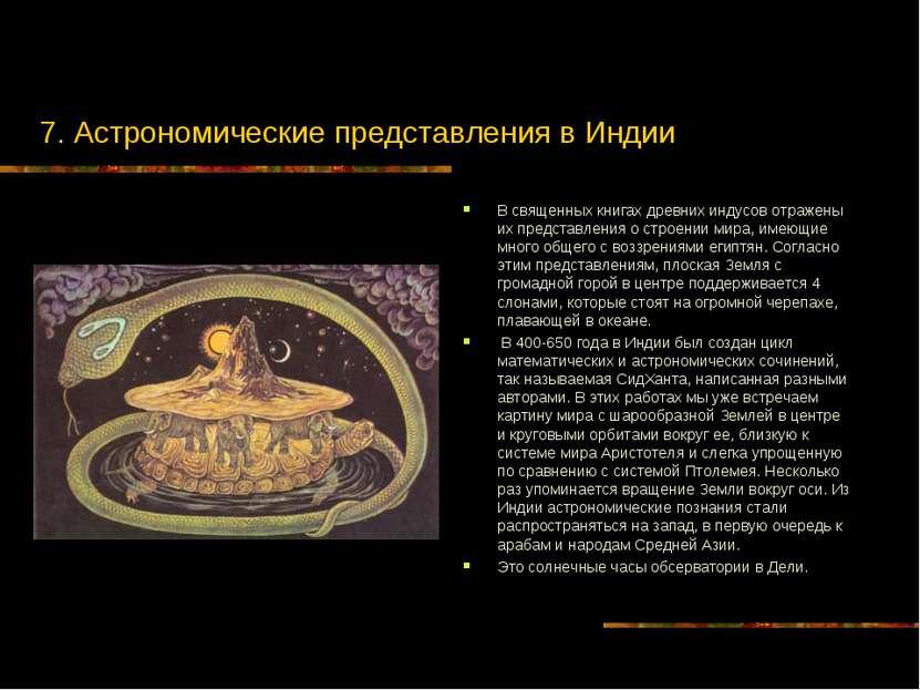 7. Астрономические представления в Индии В священных книгах древних индусов о...