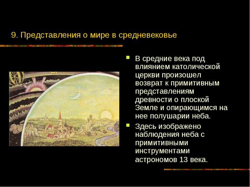 9. Представления о мире в средневековье В средние века под влиянием католичес...