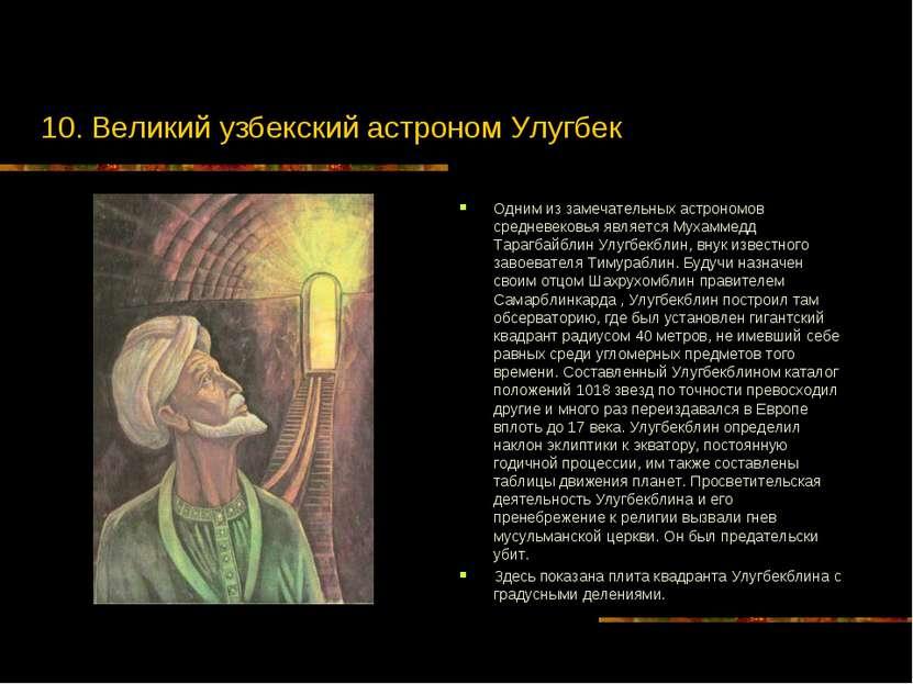 10. Великий узбекский астроном Улугбек Одним из замечательных астрономов сред...