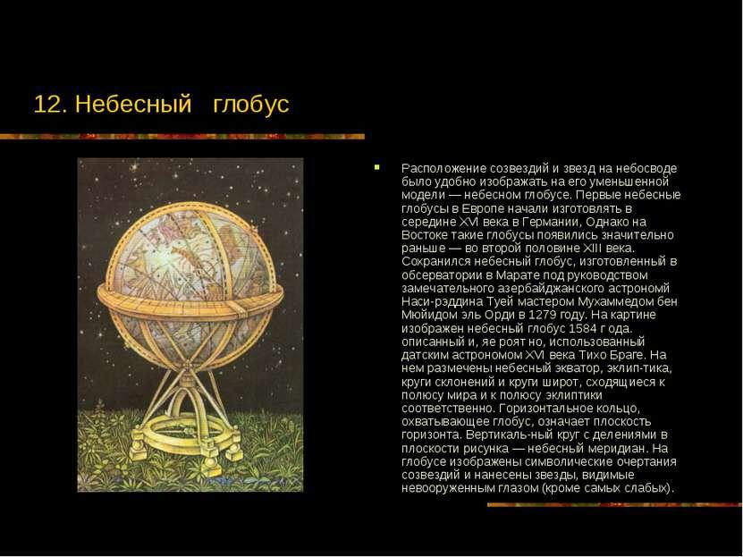 12. Небесный глобус Расположение созвездий и звезд на небосводе было удобно и...