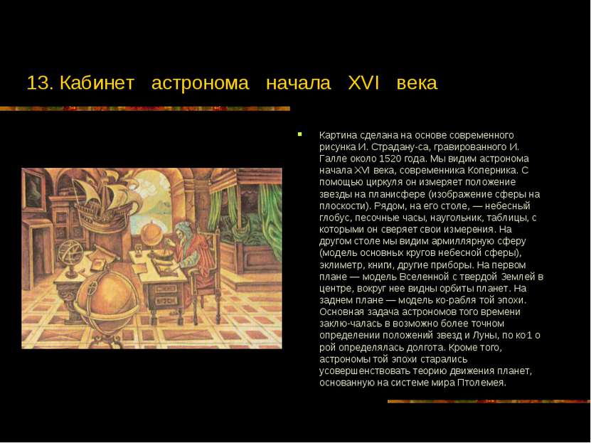 13. Кабинет астронома начала XVI века Картина сделана на основе современного ...