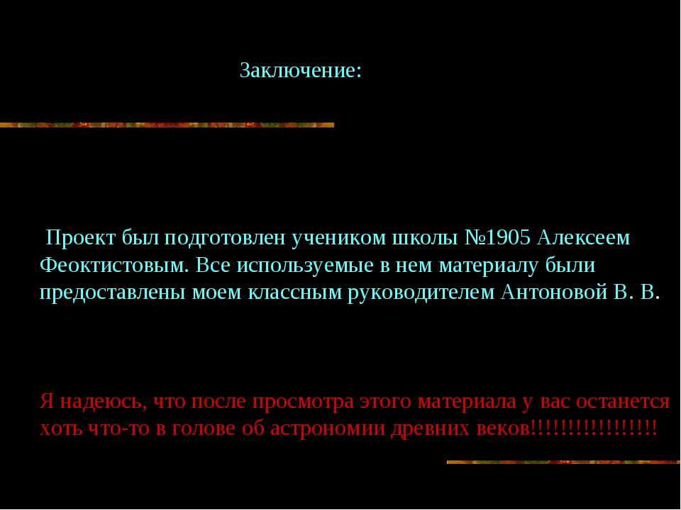 Заключение: Проект был подготовлен учеником школы №1905 Алексеем Феоктистовым...