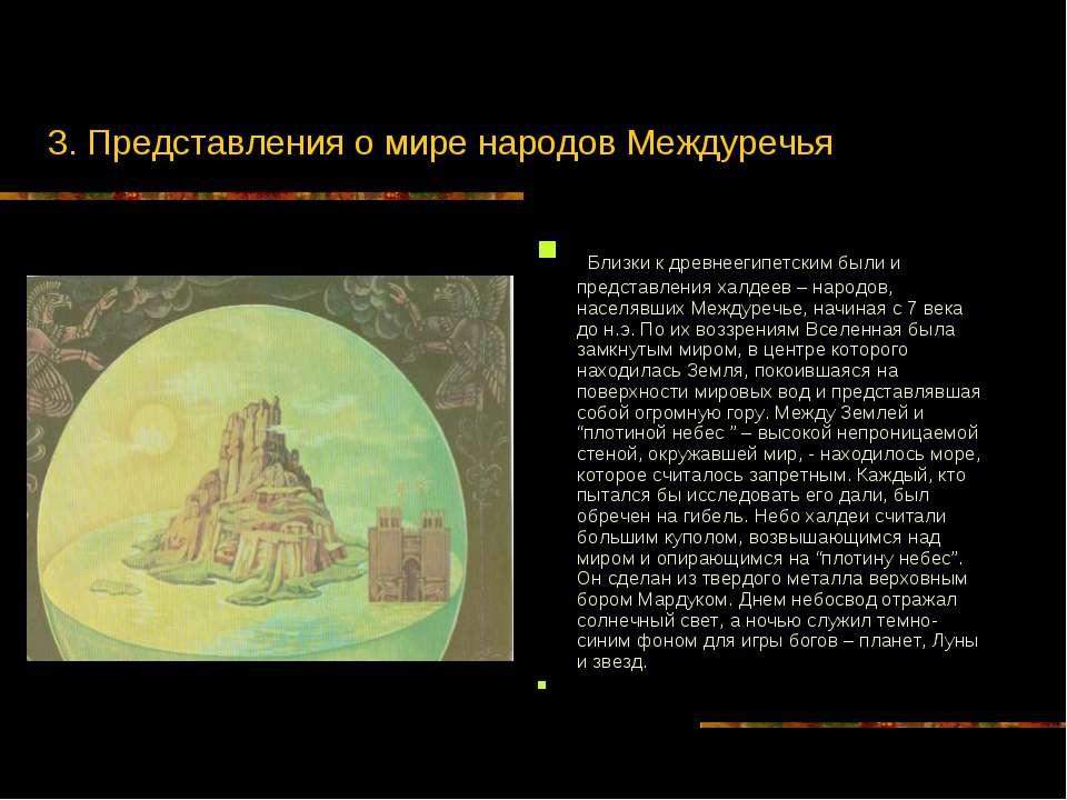 3. Представления о мире народов Междуречья Близки к древнеегипетским были и п...