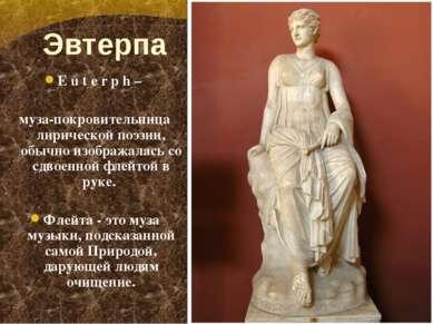Эвтерпа Euterph – муза-покровительница лирической поэзии, обычно изобра...