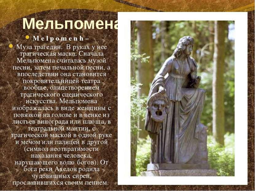Мельпомена Melpomenh – Муза трагедии. В руках у нее трагическая маска...