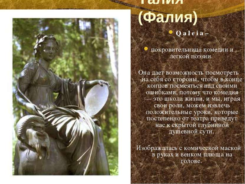 Талия (Фалия) Qaleia – покровительница комедии и легкой поэзии. Она дает...