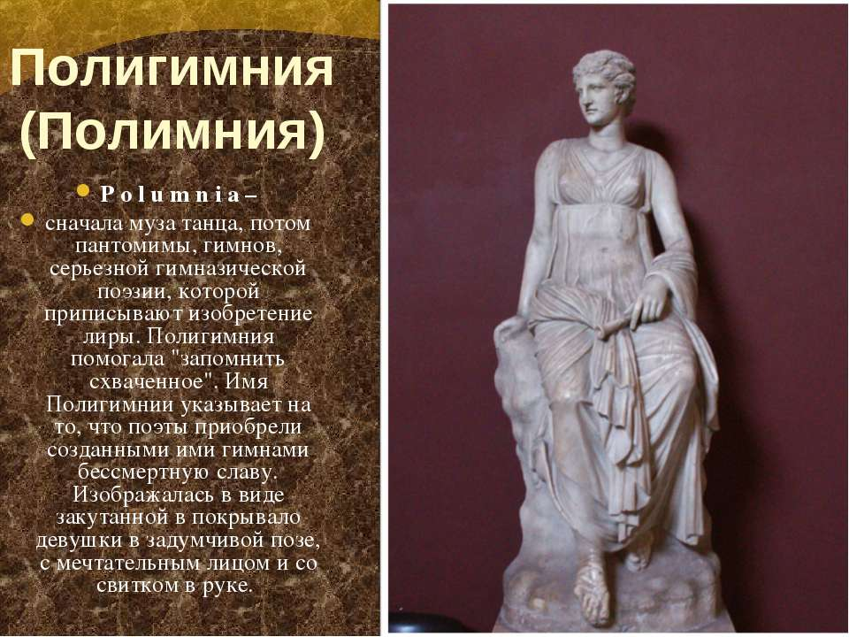 Полигимния (Полимния) Polumnia – сначала муза танца, потом пантомимы, ...