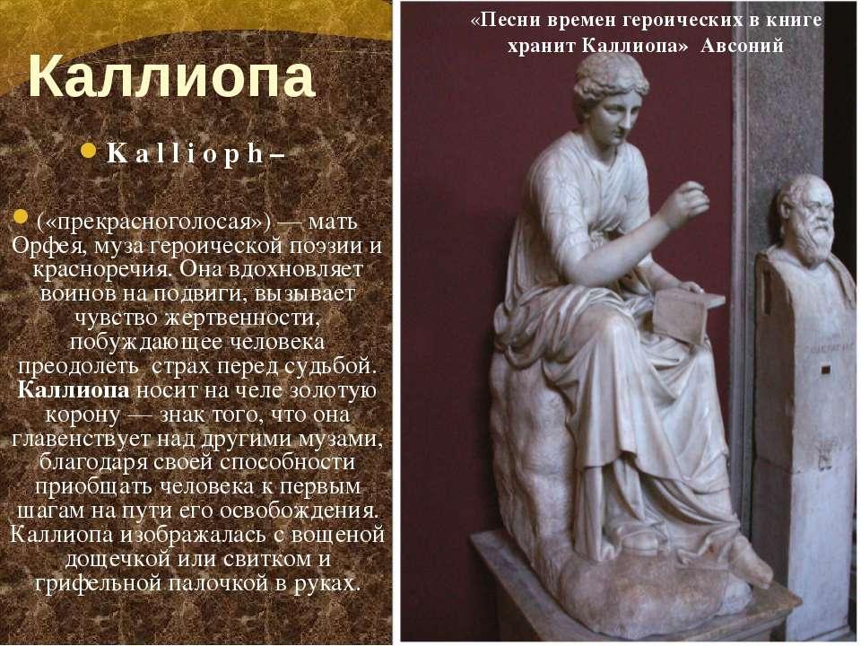 Каллиопа Kallioph – («прекрасноголосая») — мать Орфея, муза героическо...