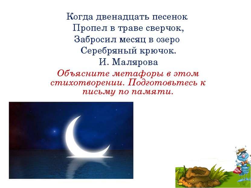 Когда двенадцать песенок Пропел в траве сверчок, Забросил месяц в озеро Сереб...