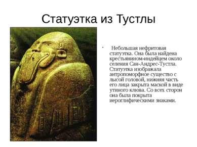 Статуэтка из Тустлы Небольшая нефритовая статуэтка. Она была найдена крестьян...