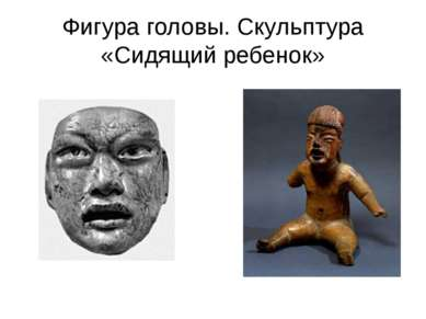 Фигура головы. Скульптура «Сидящий ребенок»