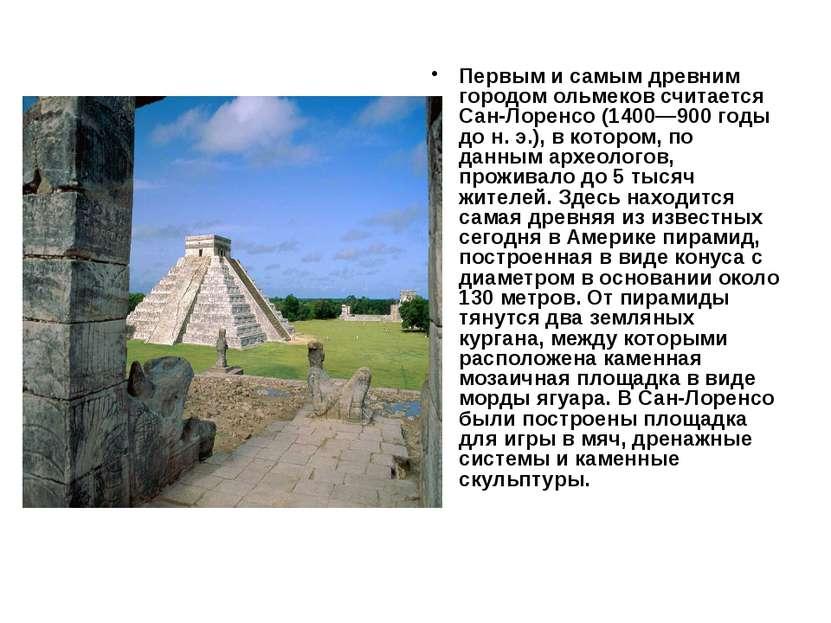 Первым и самым древним городом ольмеков считается Сан-Лоренсо (1400—900 годы ...